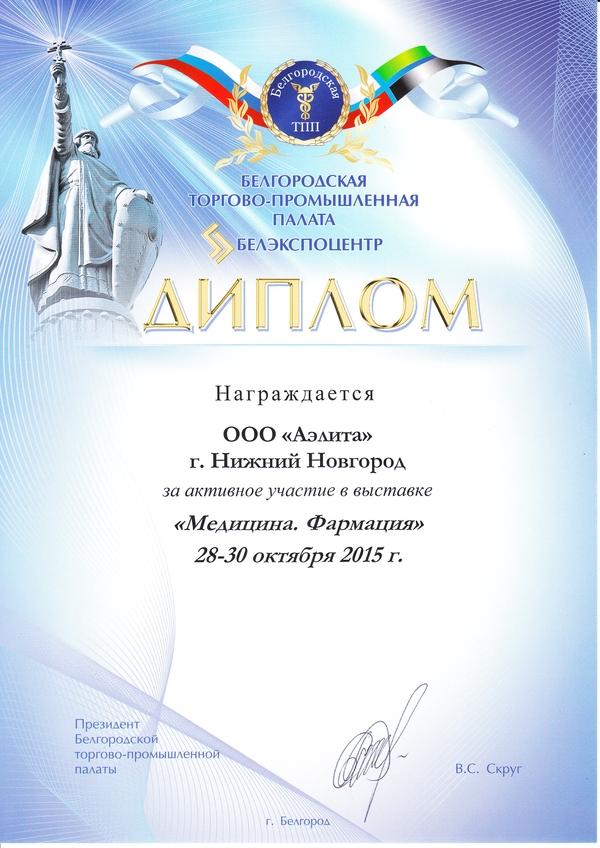Диплом ООО Аэлита об участии в выставке Медицина Фармация в городе Белгород