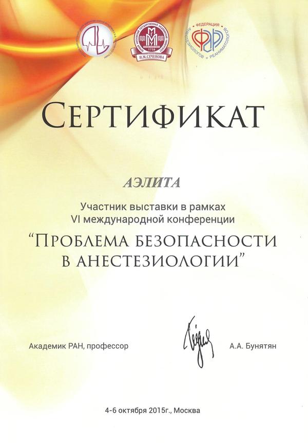 """Сертификат ООО Аэлита об участии в выставке """"Проблемы безопасности в анестезиологии"""""""