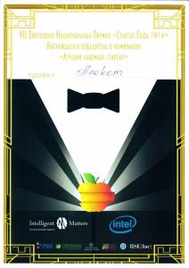 Национальная премия Стартап года