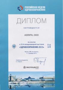Диплом ООО Аэлита об участии в выставке Здравоохранение 2015 в городе Москва