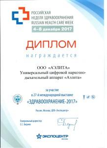2017.12.02_Healthcare_04